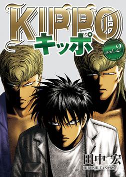 KIPPO vol.2-電子書籍