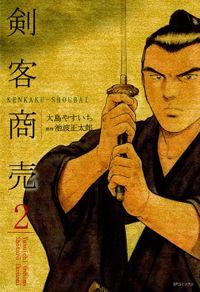 剣客商売(大島やすいち著)2巻