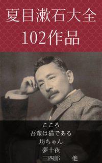 夏目漱石 こころ、吾輩は猫である、坊ちゃん、夢十夜、三四郎 他