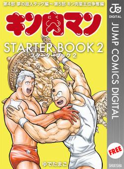 キン肉マン STARTER BOOK 2-電子書籍