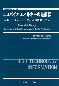 エコバイオエネルギーの最前線 : ゼロエミッション型社会を目指して-電子書籍