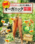 1000円以下でできるオーガニック菜園