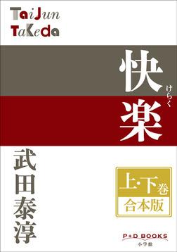 P+D BOOKS 快楽 上・下巻 合本版-電子書籍
