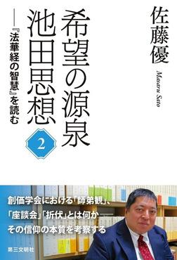 希望の源泉・池田思想:『法華経の智慧』を読む(2)-電子書籍