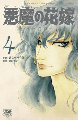 悪魔の花嫁 最終章 4-電子書籍