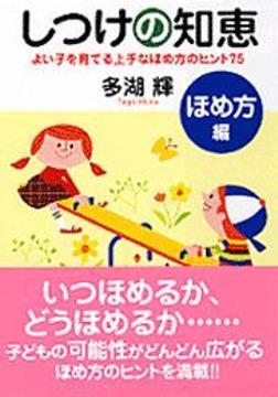 しつけの知恵 ほめ方編 よい子を育てる上手なほめ方のヒント75-電子書籍