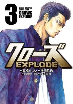 クローズEXPLODE 3-電子書籍