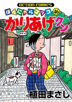 かりあげクン / 46-電子書籍