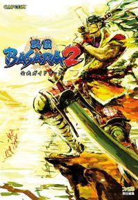 戦国BASARA2 公式ガイドブック