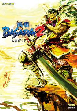 戦国BASARA2 公式ガイドブック-電子書籍