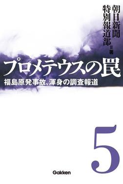 プロメテウスの罠 5-電子書籍