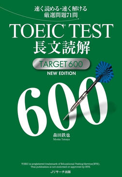 TOEIC(R)TEST長文読解TARGET600/NEW/EDITION-電子書籍