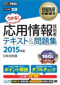 情報処理教科書 応用情報技術者 テキスト&問題集 2015年版