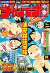 週刊少年チャンピオン2019年52号