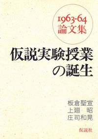 仮説実験授業の誕生 1963-64年論文集