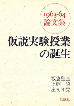 仮説実験授業の誕生 1963-64年論文集-電子書籍