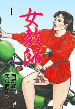 女教師 1-電子書籍