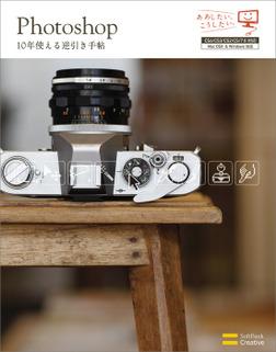Photoshop 10年使える逆引き手帖 【CS4/CS3/CS2/CS/7.0対応】-電子書籍