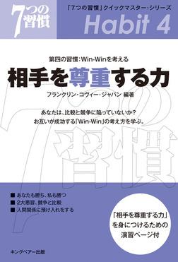 「7つの習慣」 第四の習慣:Win-Winを考える 相手を尊重する力-電子書籍