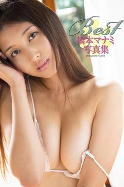 橋本マナミ デジタル写真集 Best-電子書籍