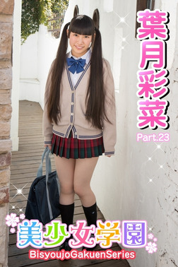 美少女学園 葉月彩菜 Part.23-電子書籍