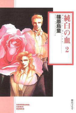 純白の血 2巻-電子書籍