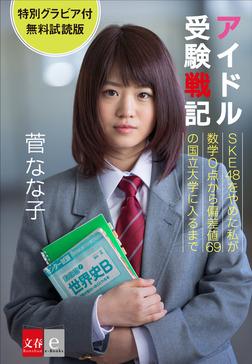 アイドル受験戦記 SKE48をやめた私が数学0点から偏差値69の国立大学に入るまで グラビア付無料試読版【文春e-Books】-電子書籍