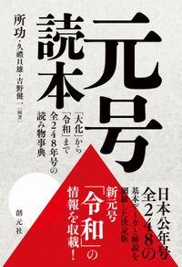 元号読本(創元社)