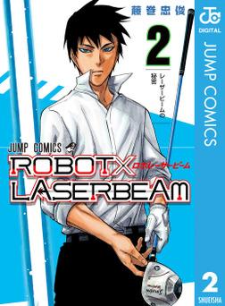 ROBOT×LASERBEAM 2-電子書籍