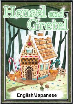 Hansel and Gretel 【English/Japanese versions】-電子書籍