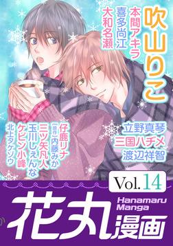 花丸漫画 Vol.14-電子書籍