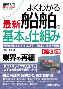 図解入門 よくわかる最新船舶の基本と仕組み[第3版]-電子書籍
