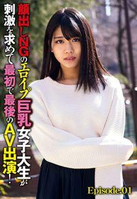 顔出しNGのエロイプ巨乳女子大生が刺激を求めて最初で最後のAV出演! Episode.01
