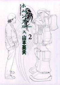 ホムンクルス(2)【期間限定 無料お試し版】