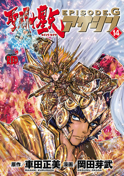 聖闘士星矢EPISODE.G アサシン 14-電子書籍