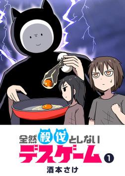 全然殺伐としないデスゲーム(1)-電子書籍