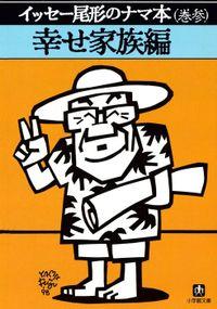 イッセー尾形のナマ本(巻参)幸せ家族編(小学館文庫)