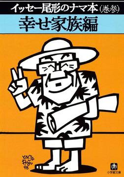 イッセー尾形のナマ本(巻参)幸せ家族編(小学館文庫)-電子書籍