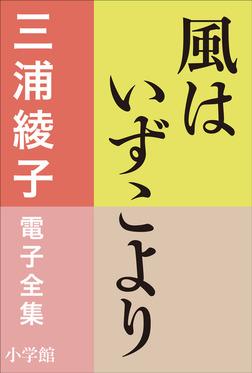三浦綾子 電子全集 風はいずこより-電子書籍