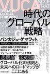 VUCA時代のグローバル戦略