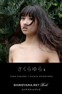 さくらゆら5 [SHINOYAMA.NET Book]-電子書籍