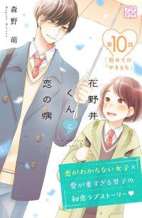 花野井くんと恋の病 プチデザ(10)