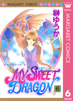 MY SWEET DRAGON 6-電子書籍