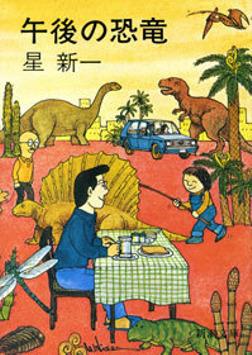 午後の恐竜-電子書籍