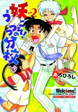 妖こそ!うつつの分校 2巻-電子書籍
