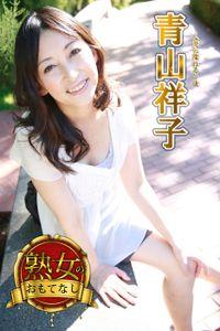 【熟女のおもてなし】人妻も濡れる午後 青山祥子
