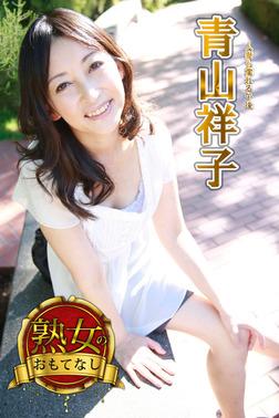 【熟女のおもてなし】人妻も濡れる午後 青山祥子-電子書籍