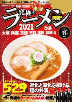 究極のラーメン2021関西版-電子書籍