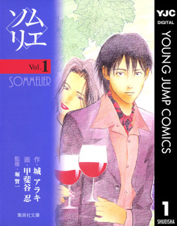 ソムリエ 1-電子書籍