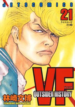 VF-アウトサイダーヒストリー- 21巻-電子書籍